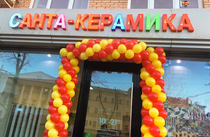 Новый магазин Санта-Керамика в Москве