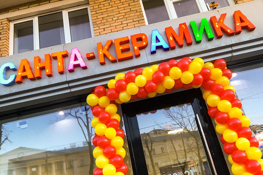 Магазин плитки Санта-Керамика на Фрунзенской